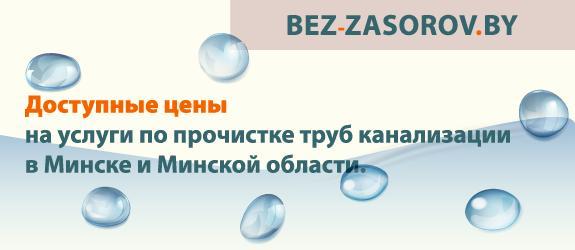 Доступные цены на услуги по прочистке труб канализации в Минске и Минской области